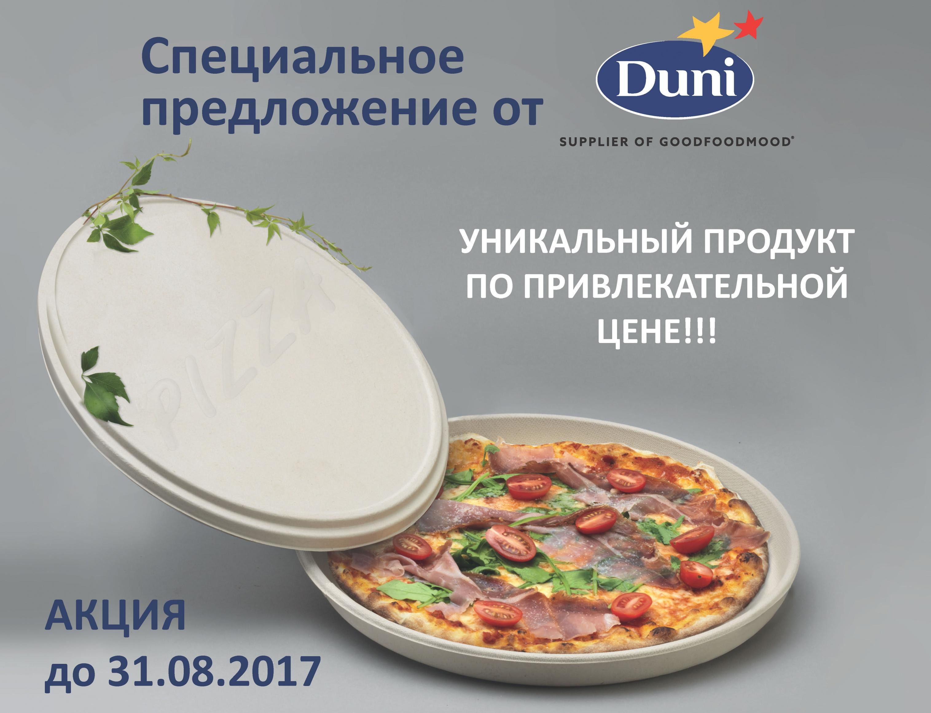 Акция Pizza Box.jpg